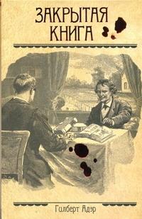 Адэр Г. - Закрытая книга обложка книги