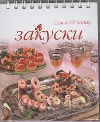 Ройтенберг И.Г. - Закуски обложка книги