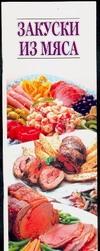 . - Закуски из мяса обложка книги