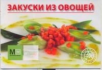- Закуски из овощей обложка книги