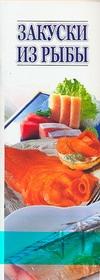 - Закуски из рыбы обложка книги