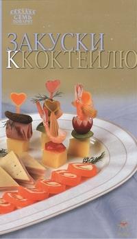 Гончарова Э. - Закуски к коктейлю обложка книги