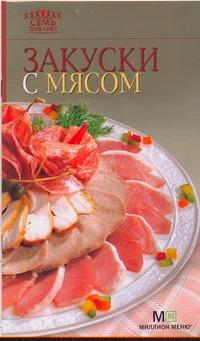 Самойлов Г.О. - Закуски с мясом обложка книги