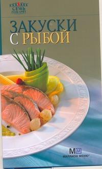 - Закуски с рыбой обложка книги