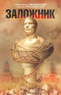 Смоленский А.П. - Заложник обложка книги