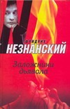 Незнанский Ф.Е. - Заложники дьявола обложка книги