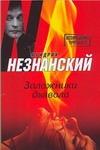 Заложники дьявола Незнанский Ф.Е.