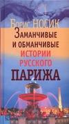 Носик Борис - Заманчивые и обманчивые истории русского Парижа обложка книги