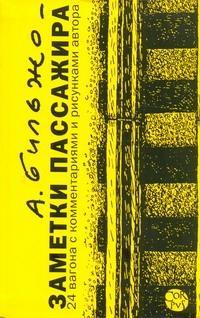 Бильжо А. - Заметки пассажира. 24 вагона с комментариями и рисунками автора обложка книги