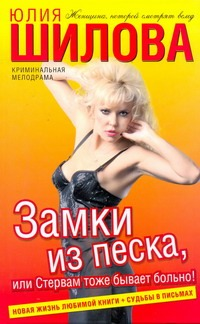 Шилова Ю.В. - Замки из песка, или Стервам тоже бывает больно! обложка книги