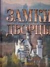 Аксенова М. - Замки. Дворцы обложка книги