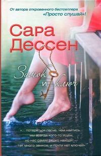 Дессен Сара - Замок и ключ обложка книги