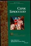 Брюссоло Серж - Замок отравителей обложка книги