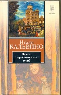 Кальвино И. - Замок скрестившихся судеб. Таверна скрестившихся судеб обложка книги