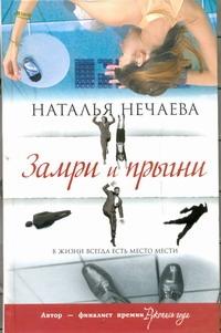 Нечаева Наталья - Замри и прыгни обложка книги