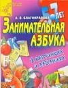 Благонравова А.В. - Занимательная азбука в картинках и заданиях для детей 5-7 лет обложка книги