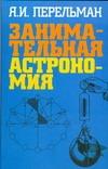Занимательная астрономия обложка книги