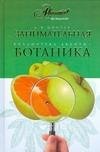 Цингер А.В. - Занимательная ботаника обложка книги
