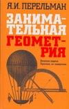 Перельман Я.И. - Занимательная геометрия обложка книги