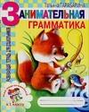 Занимательная грамматика обложка книги
