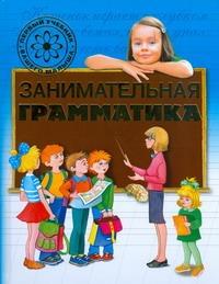 Шалаева Г.П. - Занимательная грамматика обложка книги