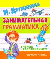 Дружинина М.В. - Занимательная грамматика. Учение с развлечением обложка книги