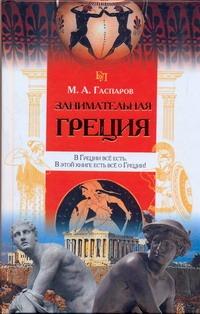 Гаспаров М.Л. - Занимательная Греция обложка книги