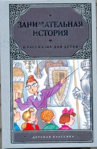 Занимательная история в рассказах для детей обложка книги