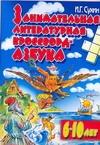 Сухин И.Г. - Занимательная литературная кроссворд-азбука обложка книги