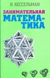 Кессельман В.С. - Занимательная математика' обложка книги