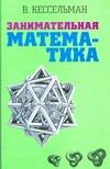 Кессельман В.С. - Занимательная математика обложка книги