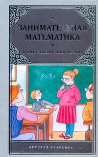 Савин А.Н. - Занимательная математика в рассказах для детей обложка книги
