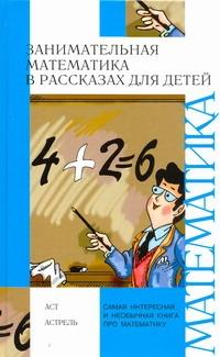 Занимательная математика в рассказах для детей Савин А.Н.