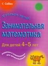 Занимательная математика для детей 4-5 лет