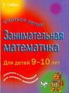 Кларк П. - Занимательная математика для детей 9-10 лет обложка книги