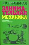 Перельман Я.И. - Занимательная механика обложка книги