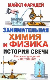 Фарадей Майкл - Занимательная химия и физика. История свечи обложка книги
