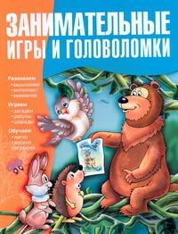 Гордиенко С. - Занимательные игры и головоломки обложка книги