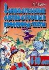 Сухин И.Г. - Занимательные литературные кроссворд-тесты для детей обложка книги