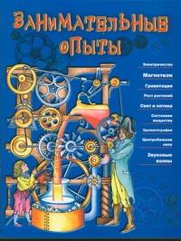 Фридхоффер Боб - Занимательные опыты обложка книги