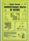 Ванклив Дженис - Занимательные опыты по физике обложка книги
