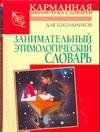 Голь Н.М. - Занимательный этимологический словарь обложка книги