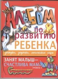 Занят малыш - счастлива мама. Уровень 3 Шалаева Г.П.