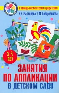 Занятия по аппликации в детском саду Малышева А.Н., Поварченкова З.М.