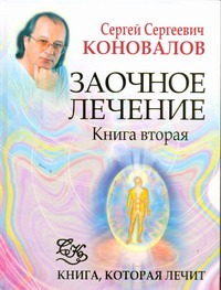 Коновалов С.С. - Заочное лечение. Кн. 2 обложка книги