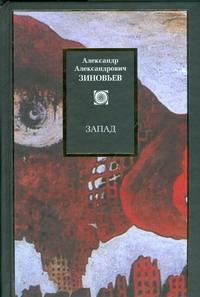 Зиновьев А.А. - Запад обложка книги