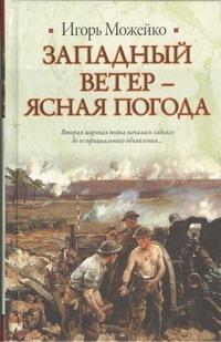 Можейко И.В. - Западный ветер - ясная погода обложка книги