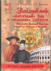 Носовский Г.В. - Западный миф. Античный Рим и немецкие Габсбурги- это отражения Русско-Ордынс обложка книги