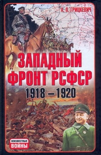 Грицкевич А.П. - Западный фронт РСФСР(1918-1920) обложка книги