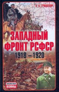 Западный фронт РСФСР(1918-1920) Грицкевич А.П.